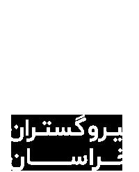 نیرو گستران خراسان